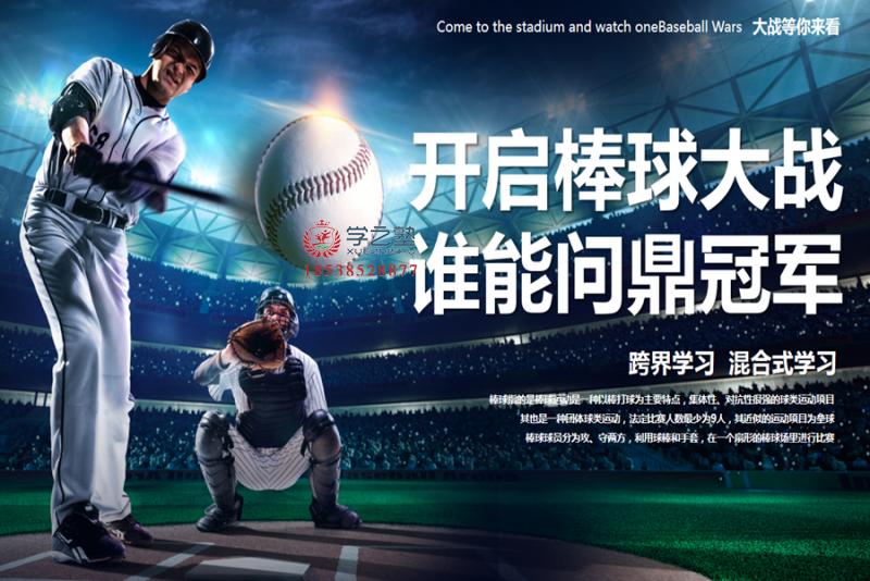 头头体育注册手机app主题活动——优棒团队