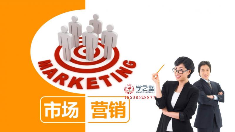 企业内训——市场营销课程